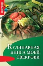 Кулинарная книга моей свекрови, 2-е издание