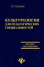 Культурология для педагогических специальностей: учебное пособие