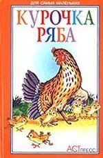 Курочка Ряба. Русские народные сказки в обработке К.Д. Ушинского