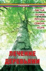 Лечение деревьями: листья, почки, плоды, семена, кора