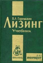 Лизинг. 2-е издание, исправленное и дополненное