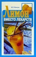 Лимон вместо лекарств