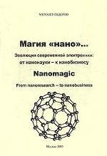 """Магия """"нано""""... Эволюция современной электроники: от нанонауки - к нанобизнесу"""