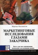 Маркетинговые исследования глазами заказчика: Как и для чего организации используют исследования рынка