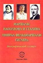 Маршалы Наполеона и Сталина. Генерал-фельдмаршалы Гитлера. Биографический словарь