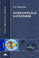 Математическая картография