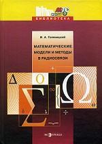 Математические модели и методы в радиосвязи