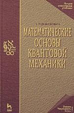 Математические основы квантовой механики: Уч.пособие. 2-е изд. КПТ