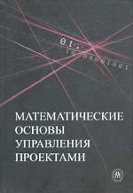 Математические основы управления проектами: Учебное пособие для вузов
