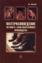 Материаловедение обувного и кожгалантерейного производства: Учебник для начального профессионального образования
