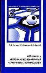 Мелатонин - нейроиммуноэндокринный маркер возрастной патологии