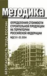 Методика определения стоимости строительной продукции на территории Российской Федерации. МДС 81-35.2005