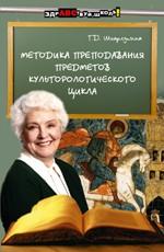 Методика преподавания предметов культурологического цикла