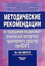 Методические рекомендации по проведению независимой технической экспертизы транспортного средства при ОСАГО № 001МР/СЭ