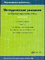 Методические указания по бухгалтерскому учету. Сборник. С учетом всех внесенных изменений