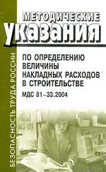 Методические указания по определению величины накладных расходов в строительстве. МДС 81-33. 2004