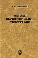 Методы вычислительной томографии