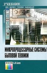Микропроцессорные системы бытовой техники. Учебник для вузов