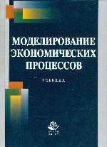 Моделирование экономических процессов. Учебник