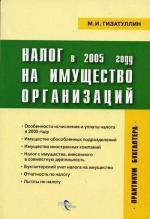 Налог на имущество организаций в 2005 году