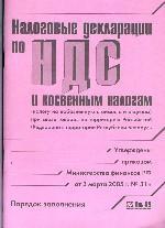 Налоговые декларации по налогу на добавленную стоимость и косвенным налогам (НДС и акцизам) при вывозе товаров на территорию РФ с территории Республики Беларусь