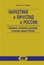 Наркотики и ВИЧ/СПИД в России: правовое положение программ