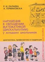 Нарушения в овладении математикой (дискалькулии) у младших школьников. Диагностика, профилактика и коррекция