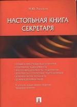 Настольная книга секретаря