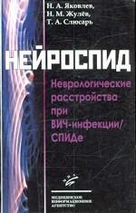 Нейроспид Неврологические расстройства при ВИЧ-инфекции