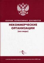 Сборник нормативных документов. Некоммерческие организации (все виды)
