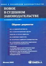 Новое в судебном законодательстве. Сборник документов на 01.07.2005