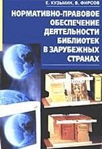 Нормативно-правовое обеспечение деятельности библиотек в зарубежных странах