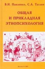 Общая и прикладная этнопсихология. Пер. с укр