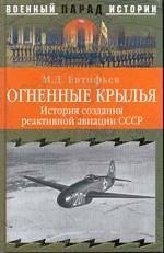 Огненные крылья. История создания реактивной авиации СССР. 1930-1946