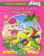 Ожившие буквы. Для детей 3-4 лет. Учимся грамоте