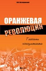Оранжевая революция: глазами консультанта