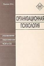 Организационная психология. Управление персоналом ЧОП и СБ