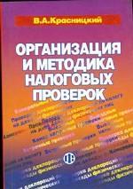 Организация и методика налоговых проверок
