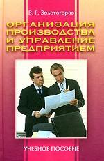 Организация производства и управление предприятием. Учебное пособие