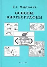 Основы биогеографии