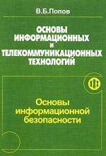 Основы информационных и телекоммуникационных технологий. Основы информационной безопасности