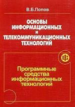 Основы информационных и телекоммуникационных технологий. Программные средства информационных технологий
