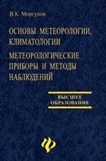 Основы метеорологии, климатологии. Метеорологические приборы и методы наблюдений: учебник