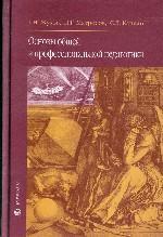 Основы общей и профессиональной педагогики: учебное пособие