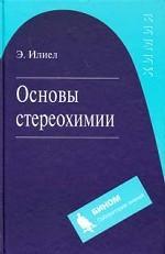 Основы стереохимии. Пер.с англ