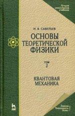 Основы теоретической физики В 2-х тт. Том. 2: Квантовая механика: Учебник, 4-е изд., стер