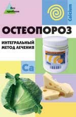 Остеопороз. Интегральный метод лечения