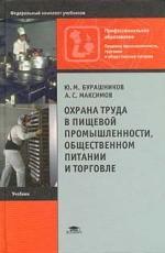 Охрана труда в пищевой промышленности, общественном питании и торговле