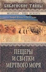 Пещеры и свитки Мертвого моря