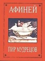 Пир мудрецов. Книги 1-8
